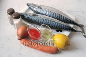 Для приготовления рулетов из скумбрии потребуются следующие ингредиенты: скумбрия, морковь, лук репчатый, помидоры или томатный морс, лимон, подсолнечное масло, соль и перец чёрный молотый.