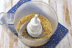 Орехи измельчить с помощью кухонного комбайна в очень мелкую крошку.