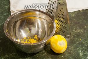 Натрём на мелкой тёрке жёлтую часть лимонной цедры, пока готовится в микроволновке молочное желе.