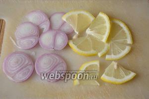 Лимон порезать дольками на 4 части. Фиолетовый лук порезать кольцами средней толщины.