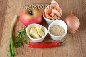 Для приготовления нам понадобятся яблоки, креветки, рис длиннозернистый, масло сливочное, лук репчатый, лук зелёный, петрушка, острый перец, соль.
