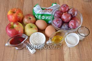 Для приготовления нам необходимы яблоки, сливы, яйца куриные, кефир, сахар, мука пшеничная, ванилин, разрыхлитель, красное вино, соль, масло подсолнечное.
