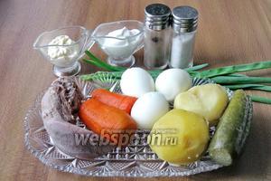 Для приготовления этого салата потребуются следующие ингредиенты: язык свиной, морковь, картофель, лук зелёный, яйца, маринованный огурец, сметана, майонез, соль и перец чёрный молотый.