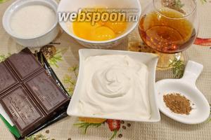 Для приготовления сливочно-шоколадного мусса нам необходимы яичные желтки, сахар, сливки жирные 33%, 1/2 плитки темного шоколада, коньяк, корица по вкусу.