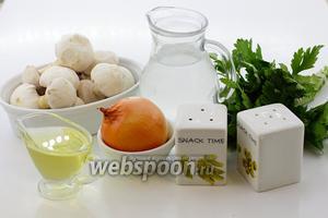 Возьмите такие продукты: шампиньоны свежие, воду, лук репчатый, масло подсолнечное, соль, перец чёрный молотый, петрушку.
