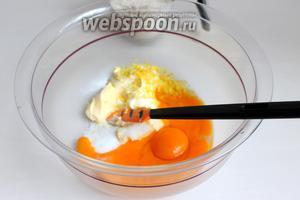 Смешаем масло мягкое, желтки, сахар (2 ст. л.), сметану, цедру.