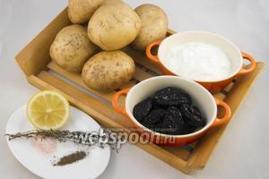Подготовьте картофель, сметану, чернослив, небольшой кусочек лимона, тимьян, немного чёрного молотого перца и соль (использовала розовую гималайскую).