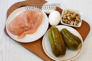 Для приготовления салата нам понадобятся огурцы маринованные, куриное филе, яйца куриные, майонез, грецкие орехи и чеснок.