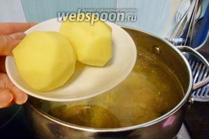 Сначала в бульон я кладу пару картофелин, не разрезая, пусть варятся.