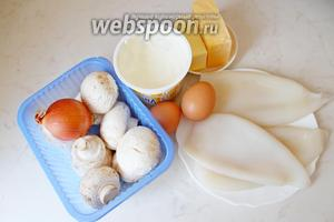 Приготовим все ингредиенты: очищенные тушки кальмаров, грибы, лук, сыр, сметану, сливки, масло сливочное, соль.