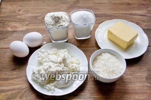 Для печенья возьмём муку, сахар, масло сливочное размягчённое, яйца, кокосовую стружку, соду и ванильный экстракт (ванилин). Творог предварительно перетереть через сито или в мясорубке. У меня был уже протёртый.