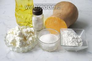Для приготовления сырников с тыквой потребуются такие продукты: творог, тыква свежая, сахар, соль, мука, подсолнечное рафинированное масло.