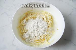 Всыпать муку в миску с творогом, сахаром и тыквой.