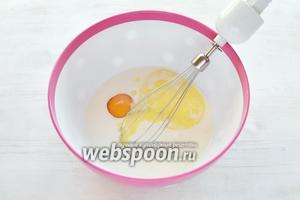 В другую миску выливаем 215 г сливок (или можно взять жирное молоко), добавляем растопленное сливочное масло (30 г) и 1 среднего размера яйцо (53 г). Если яйцо меньше 53 г, подсыпьте немного муки. Перемешиваем.