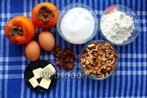 Для приготовления нам понадобятся яйца, сахар, масло, мука, разрыхлитель, соль, изюм, грецкие орехи и хурма.