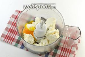 В чашу кухонного комбайна (насадка «металлический нож») выложить творог и яйцо.