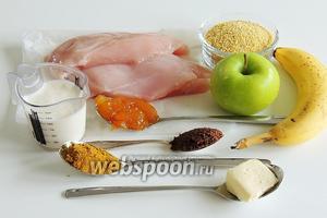 Подготовим ингредиенты: пшено или рис (любое злаковое), куриное филе, бананы, яблоки, абрикосовый конфитюр, карри умеренный, сливочное масло для обжаривания и бульон.