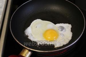 Поджарить глазунью из 1 яйцо (для 1 порции) так, чтобы желток, оставался жидким, а белок полностью был готов.