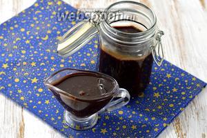 Шоколадный сироп готов. Поместить шоколадный сироп в чистую баночку с крышкой. Использовать по мере надобности.