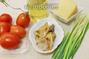 Для закуски взять помидоры, грузди солёные, Пармезан (или любой твёрдый сыр), зелёный лук, масло.