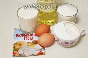 Для выпечки пряников взять муку, кефир (простоквашу), сахар, яйца, масло, соду (или разрыхлитель).