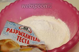 В муку добавить разрыхлитель и соль.