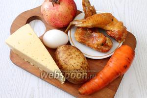 Для приготовления нам понадобятся гранат, картофель, копчённое мясо курицы (у меня крылья), майонез, морковь, орехи грецкие, яйца куриные и сыр твёрдый.
