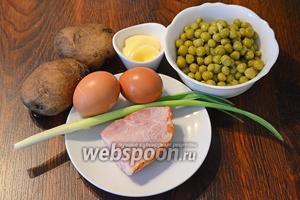 Для приготовления салата с карбонадом вам понадобится лук зелёный, яйца куриные, карбонад, горошек, сырный соус и картофель.