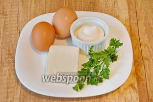 Для приготовления нам понадобятся куриные яйца, майонез, плавленый сыр, петрушка, соль.