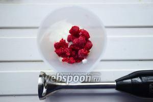 Йогурт, малину и мёд взбить погружным блендером до однородности.
