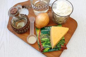 Для приготовления нам понадобятся вода, дрожжи, сахар, соль, масло растительное или оливковое, сыр твёрдый, лук репчатый, специ и мука пшеничная.