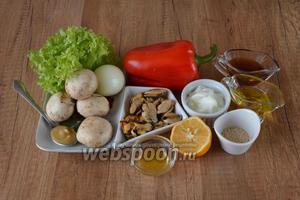 Для приготовления необходимо: шампиньоны, репчатый лук, болгарский перец, листья салата, мидии, сок лимона, масло подсолнечное, мёд, горчица, йогурт, кунжут, яблочный уксус.