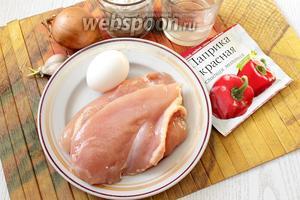 Для приготовления нам понадобится вода, куриное филе, лук репчатый, паприка сладкая, соль, яйцо куриное, мука пшеничная, масло растительное и чеснок.