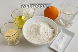 Подготовьте все необходимые продукты — апельсин большой, муку, сахар, соль, сода, разрыхлитель, масло растительное.