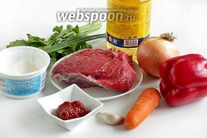 Для приготовления говядины с овощами возьмём мякоть говядины (не знаю, какая это часть), растительное масло, сладкий перец, сметану, томатную пасту, морковь, чеснок, специи и зелень