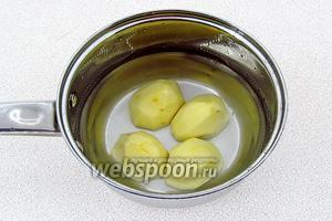 Картофель очистить, залить подсоленной горячей водой и отварить до мягкости, а затем остудить.