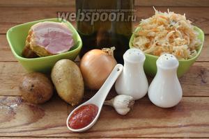 Для приготовления солянки с квашеной капустой нам нужно взять: картофель, квашеную капусту, растительное масло, бекон (грудинка) копчёный (копчёное сало с большой прослойкой мяса), томатная паста, лук репчатый, чеснок, соль, молотый чёрный перец.
