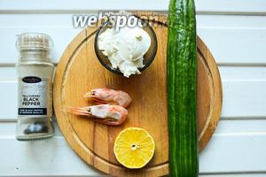 Ингредиенты: огурец длинноплодный, креветки замороженные, лимонный сок, перец чёрный, сыр творожный.