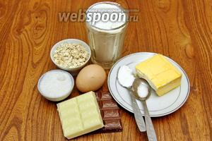 Для приготовления нам понадобится маргарин, соль, сахар, мука, яйцо, разрыхлитель, овсянка, белый шоколад, молочный шоколад.