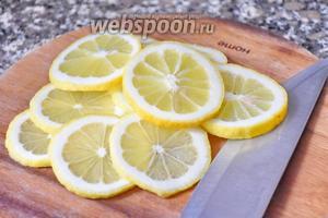 Лимоны очень тонко нарезать.