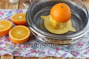Апельсины необходимо обдать кипятком, слегка «обкатать», разрезать пополам и выжать сок.