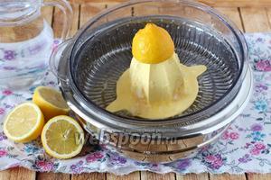 Аналогично выжимаем сок из двух лимонов. Оба выжатых фреша, апельсиновый и лимонный, соединяем.