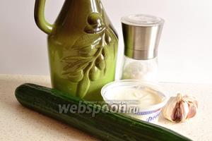 Для приготовления соуса дзадзики нужен греческий йогурт, свежий огурец среднего размера, чеснок, соль и немного оливкового масла.