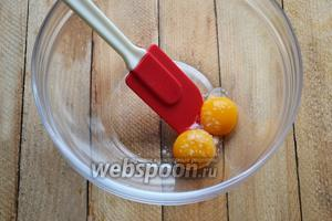 В миску выкладываем желтки.