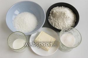 Подготовьте необходимые продукты для печенья: кокосовую стружку, муку, сахар, молоко, размягчённое сливочное масло.