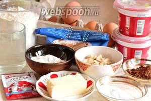 Приготовим все продукты: муку, сахар, сахарную пудру, яйца, сметану 30% жирности (думаю, что 25 тоже подойдёт), орехи (по желанию, могут быть любые), крахмал, воду, сухое молоко, сливочное масло, соль, какао, дрожжи сухие быстродействующие.