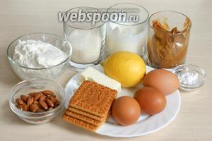 Для приготовления чизкейка нам понадобятся продукты комнатной температуры: рикотта, сметана, куриные яйца, сахар, варёное сгущённое молоко, цедра и сок лимона, кукурузный крахмал, печенье, сливочное масло и миндаль.