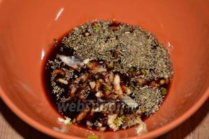 Чеснок пропустить через пресс, добавить чеснок и сухие травы в миску.