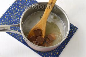 Снять с огня. Немного охладить и добавить поломанный шоколад. Размешать до полного растворения. Охладить до комнатной температуры.