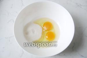 В глубокую миску разбить 2 яйца и добавить сахар.